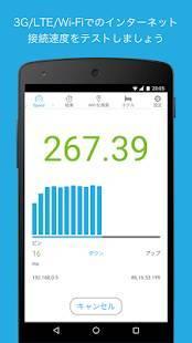 Androidアプリ「Speedcheck - スピードテスト」のスクリーンショット 1枚目