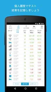 Androidアプリ「Speedcheck - スピードテスト」のスクリーンショット 3枚目