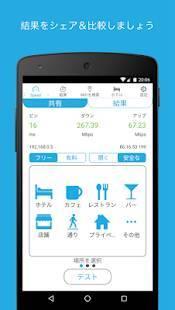 Androidアプリ「Speedcheck - スピードテスト」のスクリーンショット 2枚目