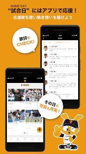 Androidアプリ「ジャイアンツ・ゲームデー」のスクリーンショット 4枚目