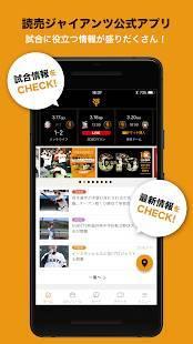 Androidアプリ「ジャイアンツ・ゲームデー」のスクリーンショット 1枚目