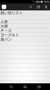 Androidアプリ「シンプルメモ帳」のスクリーンショット 1枚目