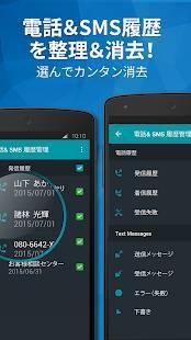 Androidアプリ「スマホ最適化PRO (サクサクスマホ、メモリ解放、電池節電)」のスクリーンショット 5枚目