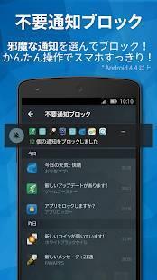 Androidアプリ「スマホ最適化PRO (サクサクスマホ、メモリ解放、電池節電)」のスクリーンショット 4枚目