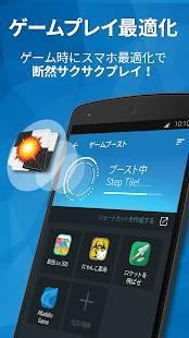 Androidアプリ「スマホ最適化PRO (サクサクスマホ、メモリ解放、電池節電)」のスクリーンショット 3枚目