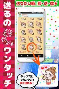 Androidアプリ「無料ライン用スタンプ作成!似顔絵スタンプフレンズ」のスクリーンショット 3枚目