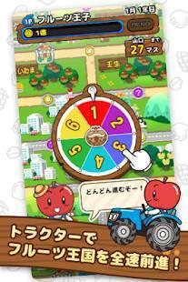 Androidアプリ「フルーツトラベラーズ」のスクリーンショット 2枚目