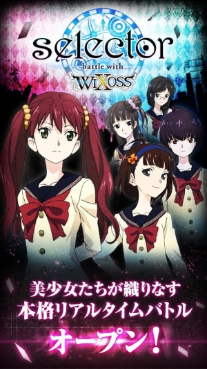 Androidアプリ「selector battle with WIXOSS」のスクリーンショット 1枚目