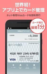 Androidアプリ「ドコモ口座アプリ(OS 4.3~)」のスクリーンショット 1枚目