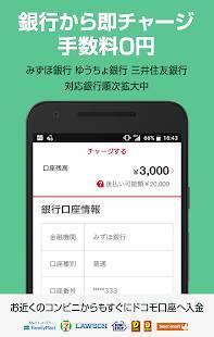 Androidアプリ「ドコモ口座アプリ(OS 4.3~)」のスクリーンショット 2枚目