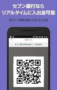 Androidアプリ「ドコモ口座アプリ(OS 4.3~)」のスクリーンショット 3枚目
