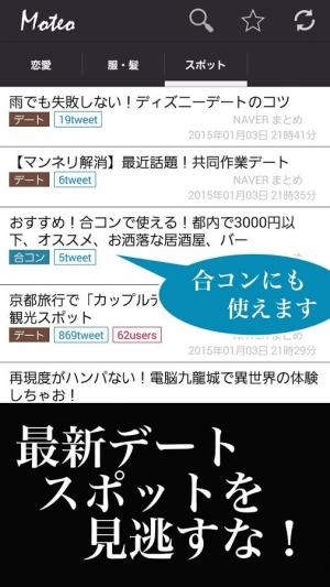 Androidアプリ「モテる男の恋愛テクニック- Moteo [モテオ|モテ男]」のスクリーンショット 3枚目