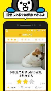 Androidアプリ「写真で一言ボケて(bokete)-画像に一言加えて面白ネタをつくる大喜利アプリ」のスクリーンショット 3枚目