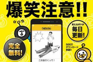 Androidアプリ「写真で一言ボケて(bokete)-画像に一言加えて面白ネタをつくる大喜利アプリ」のスクリーンショット 1枚目