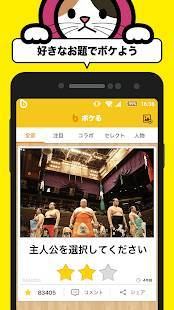 Androidアプリ「写真で一言ボケて(bokete)-画像に一言加えて面白ネタをつくる大喜利アプリ」のスクリーンショット 4枚目