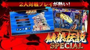 Androidアプリ「餓狼伝説SPECIAL」のスクリーンショット 4枚目