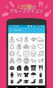 Androidアプリ「電話帳 A+ 連絡先のグループ分けが簡単な無料アドレス帳アプリ」のスクリーンショット 4枚目