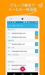 Androidアプリ「電話帳 A+ 連絡先のグループ分けが簡単な無料アドレス帳アプリ」のスクリーンショット 2枚目