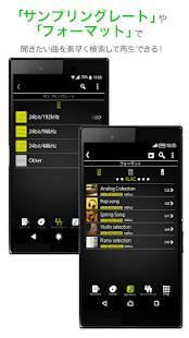 Androidアプリ「ハイレゾ再生に最適な音楽プレイヤーアプリ[NePLAYER]」のスクリーンショット 5枚目