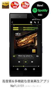Androidアプリ「ハイレゾ再生に最適な音楽プレイヤーアプリ[NePLAYER]」のスクリーンショット 1枚目