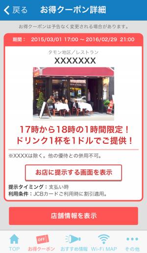 Androidアプリ「JCBお得クーポン グアム」のスクリーンショット 3枚目