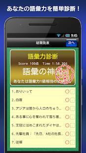 Androidアプリ「語彙力診断 FREE」のスクリーンショット 4枚目