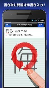 Androidアプリ「語彙力診断 FREE」のスクリーンショット 3枚目