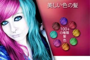 Androidアプリ「変更の髪と瞳の色」のスクリーンショット 2枚目