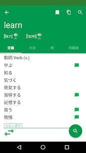 Androidアプリ「英和辞典 / 和英辞典 / 英英辞典 - Erudite」のスクリーンショット 3枚目