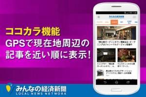 Androidアプリ「みんなの経済新聞ニュース」のスクリーンショット 4枚目