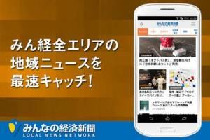 Androidアプリ「みんなの経済新聞ニュース」のスクリーンショット 2枚目