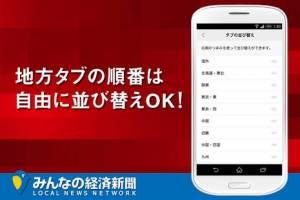Androidアプリ「みんなの経済新聞ニュース」のスクリーンショット 5枚目