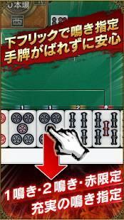Androidアプリ「オンライン麻雀 Maru-Jan」のスクリーンショット 3枚目