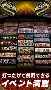Androidアプリ「オンライン麻雀 Maru-Jan」のスクリーンショット 4枚目