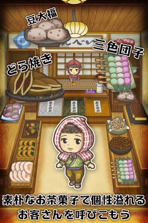 Androidアプリ「昭和茶屋物語~どこか懐かしくて心温まる新感覚ゲーム~」のスクリーンショット 2枚目