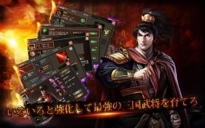 Androidアプリ「戦・三国志バトルII EXTEND」のスクリーンショット 3枚目