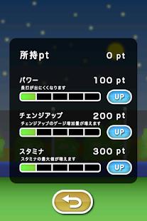 Androidアプリ「不動のエース」のスクリーンショット 2枚目