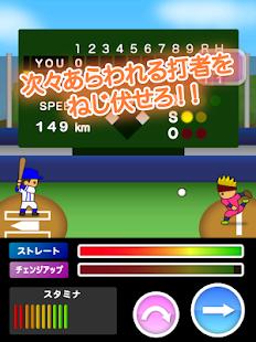 Androidアプリ「不動のエース」のスクリーンショット 4枚目