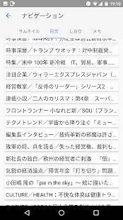 Androidアプリ「日経ビジネス誌面ビューアー」のスクリーンショット 5枚目
