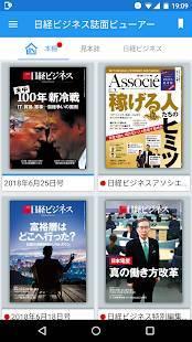 Androidアプリ「日経ビジネス誌面ビューアー」のスクリーンショット 1枚目