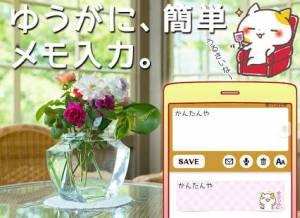 Androidアプリ「待受にメモ帳「関西弁にゃんこ」かわいいメモ帳ウィジェット無料」のスクリーンショット 4枚目