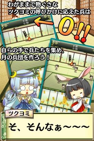 Androidアプリ「放置ゲーム かぐや姫と御伽草子~月詠奇譚~」のスクリーンショット 2枚目