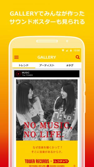 Androidアプリ「NO MUSIC, NO LIFE.SOUND CAMERA」のスクリーンショット 5枚目