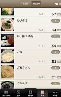 Androidアプリ「FoodLog:写真で手軽に食事記録&カロリー管理」のスクリーンショット 5枚目