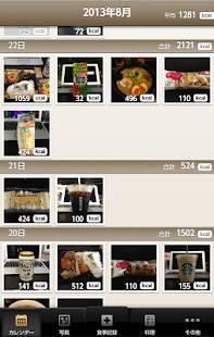 Androidアプリ「FoodLog:写真で手軽に食事記録&カロリー管理」のスクリーンショット 3枚目