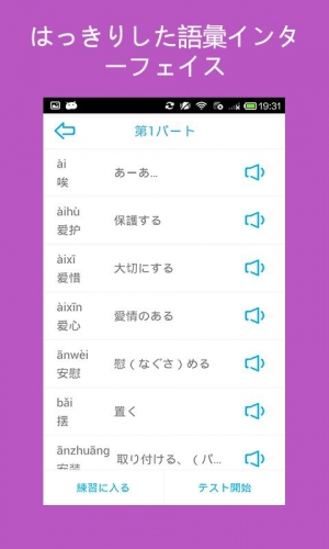 Androidアプリ「中国語/共通語を学ぶーHSK5級語彙」のスクリーンショット 2枚目