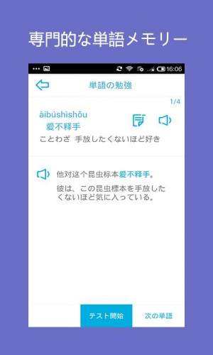 Androidアプリ「中国語/共通語を学ぶーHSK6級語彙」のスクリーンショット 3枚目