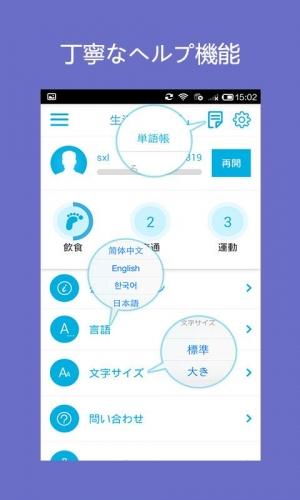 Androidアプリ「中国語/共通語を学ぶーHSK6級語彙」のスクリーンショット 5枚目