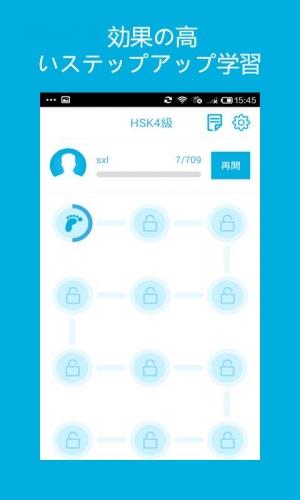 Androidアプリ「中国語/共通語を学ぶーHSK4級語彙」のスクリーンショット 1枚目