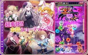Androidアプリ「ゴシックは魔法乙女 【美少女シューティング】」のスクリーンショット 4枚目